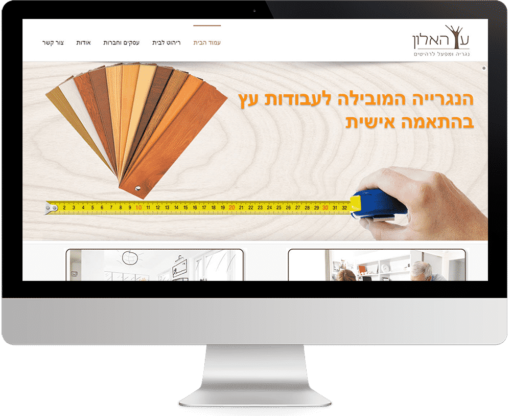 alon-desktop