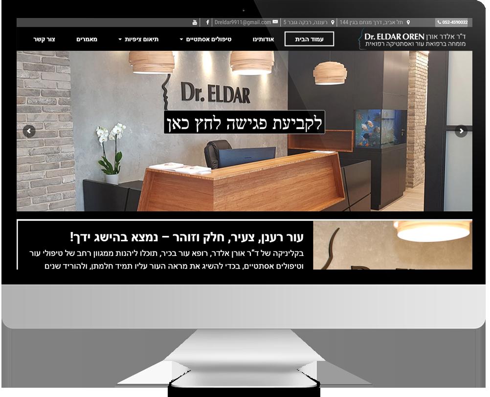 eldar-desktop