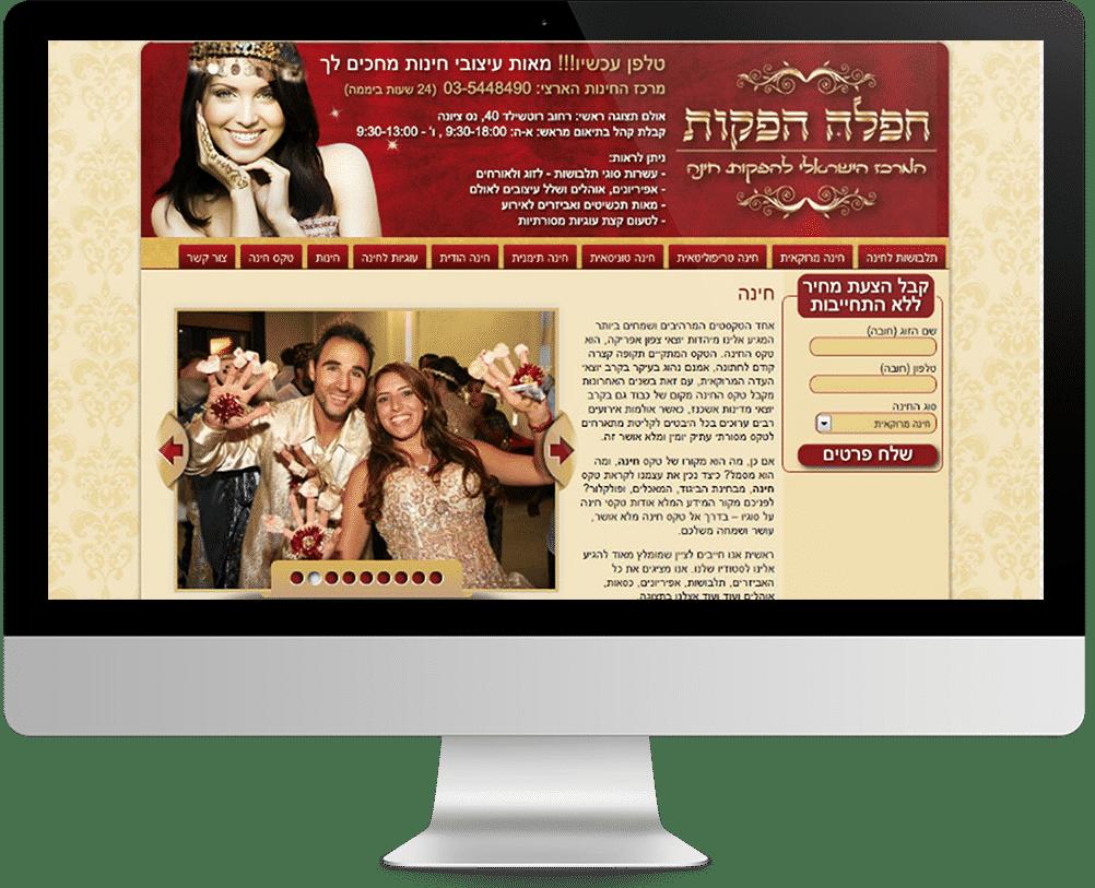 hafla-desktop