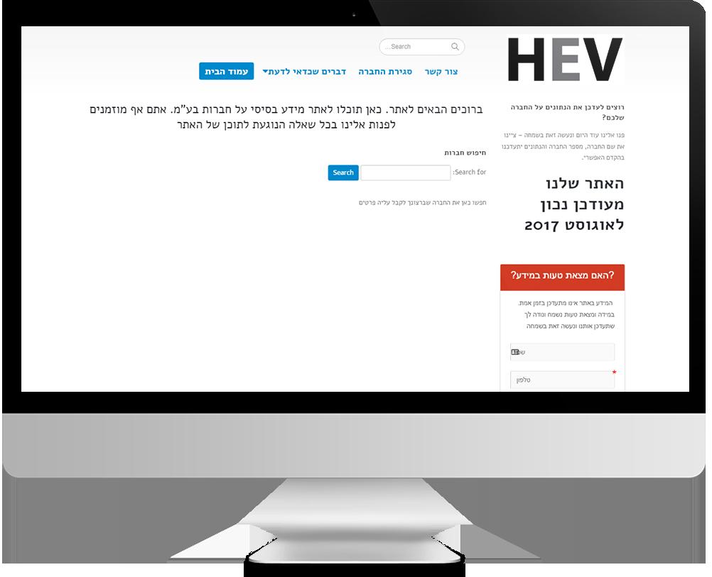 hev-desktop