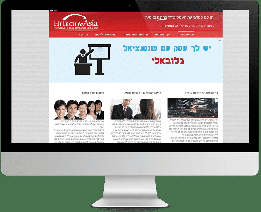 hitehc-desktop