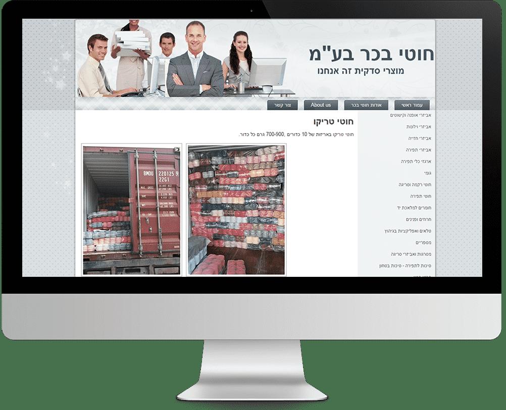 huteybahar-desktop