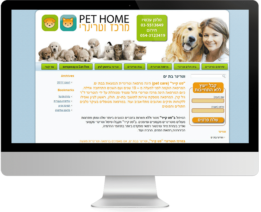 pethome-desktop